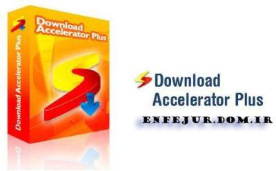 نهایت لذت و سرعت دانلود را با Download Accelerator Plus 9.2.1.0 تجربه کنید